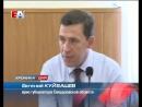 Готовятся к новоселью. Глава региона Евгений Куйвашев обсудил с жителями Первоуральска программу переселения из ветхих домов.