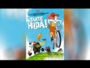 Тетя Хильда (2013) | Tante Hilda!