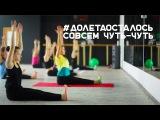 Workout • Готовимся к лету с командой Workout | будь в форме [Workout | Будь в форме]