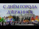 День города Дзержинск 27мая 2017г