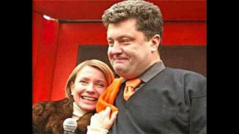 Порошенко был любовником Тимошенко в прошлом Украина ОБИТАЕМЫЙ ОСТРОВ ОЛИГАР