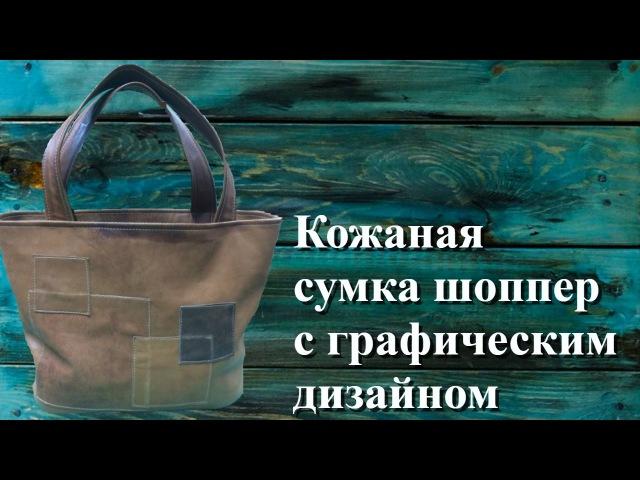 Кожаная сумка шоппер с графическим дизайном
