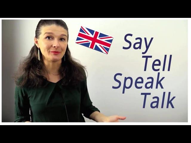 Разница между SAYTELL SPEAKTALK [примеры и объяснения]