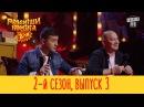 Рассмеши Комика Дети 2017 - 2 сезон, Выпуск 3