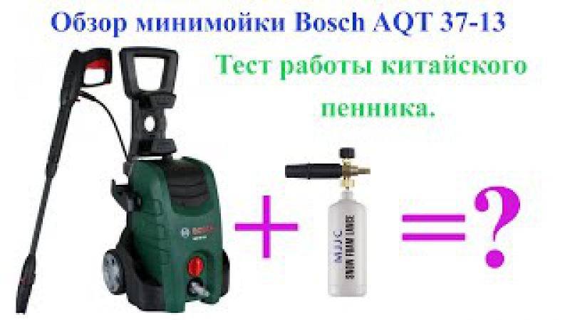 Обзор минимойки бош (Bosch AQT 37-13) и тест работы с пенником от китайцев.