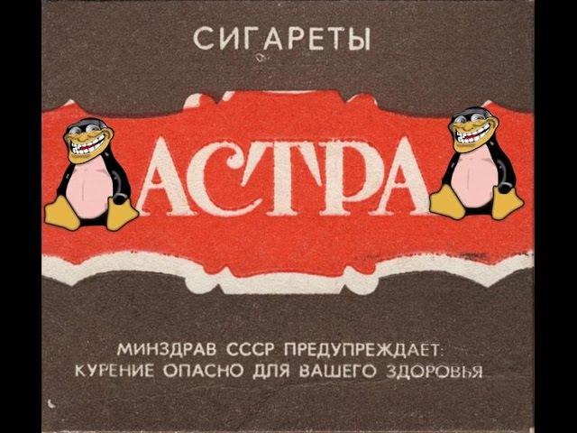 Астра Linux (Русская операционая система)