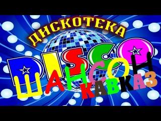 ШИКАРНЫЕ НОВЫЕ ПЕСНИ - РУССКАЯ ДИСКОТЕКА DISCO ШАНСОН КАВКАЗ / 2017