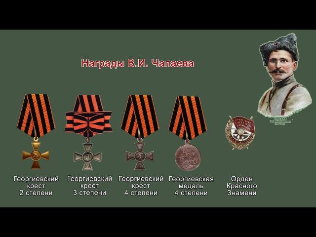 Чапаев. Человек легенда