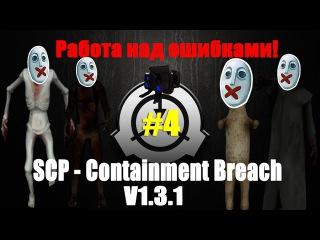 SCP - Containment Breach v1.3 4 ▶ Успехивторая зона завершена!