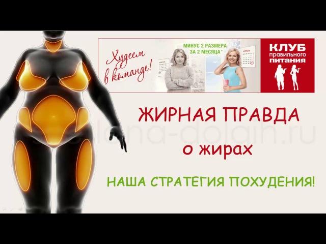 Гербалайфлайн и жиры Гербалайф