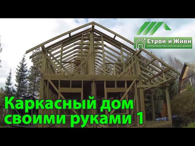 Строим дом своими руками в ютубе 773