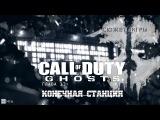 Call of Duty Ghosts Глава 13  Конечная станция