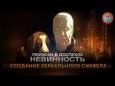 Невинность Тьма и зеркальность повествования Мир и персонажи Призрак в Доспе...