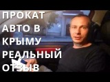 Автопрокат в Крыму Аренда авто Крым реальный Отзыв BroCar