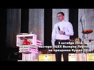 Бог - Бог второго шанса - проповедь пастора ОЦЕХ Валерия Леутина на празднике Ку...