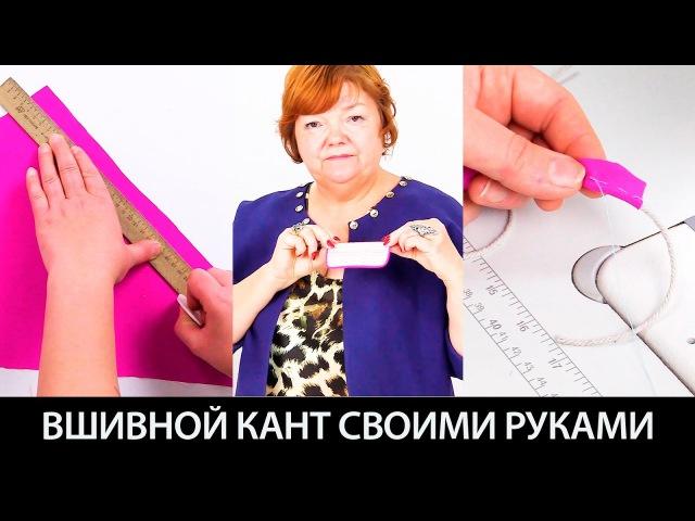 Как сделать вшивной кант своими руками Как вшить кант в изделия Мастер класс