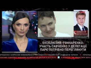 Эксклюзив. Гончаренко: хочется верить, что Савченко играет в пользу РФ неосознан...
