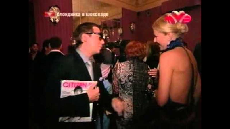 Блондинка в шоколаде, 2007 11 17 Интервью Земфира