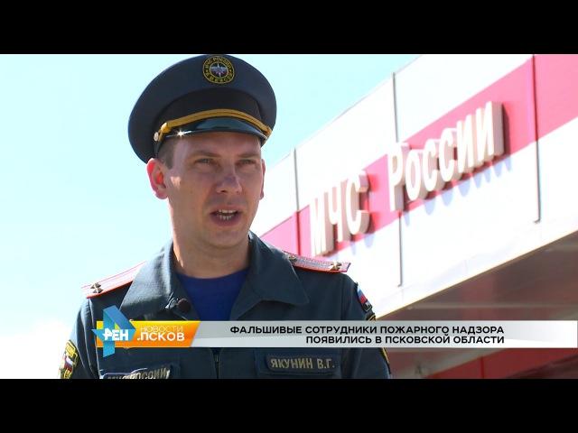 РЕН Новости Псков 15.08.2017 Появились фальшивые сотрудники пожнадзора