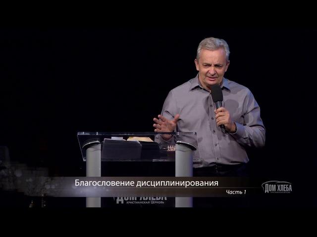 Сергей Витюков. Благословение дисциплинирования