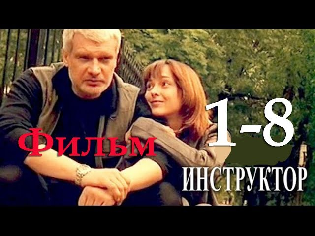Русский криминальный боевик, Фильм ИНСТРУКТОР, серии 1-8,смотрится на одном дыхании