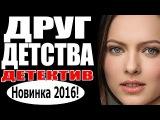 Друг детства 2016 Детективы 2016, русские криминальные сериалы