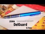 Zebra DelGuard механический карандаш JAPAN