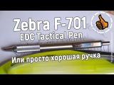 Zebra F-701 - EDC тактическая ручка