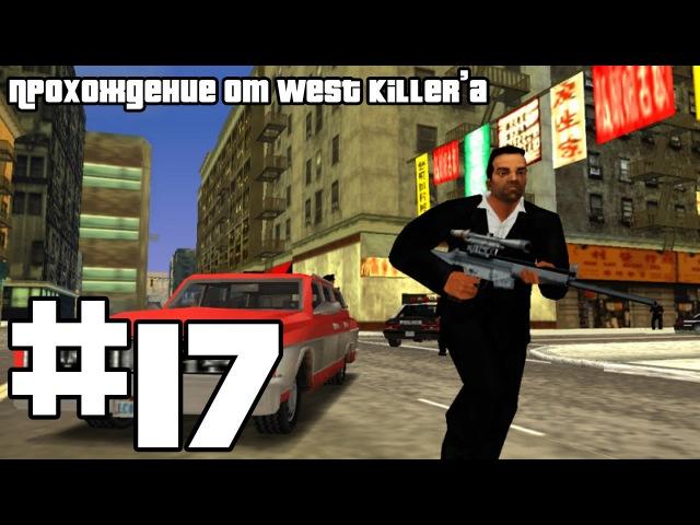 Прохождение GTA Liberty City Stories [PSP] Миссия 17 Ho Selecta!