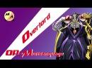 Overlord/Владыка ► opening►Multilanguage ♫