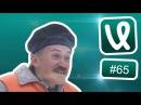 ЛУЧШИЕ РОЛИКИ НЕДЕЛИ №65 Идеальное преступление!