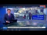 Новости на Россия 24  Сезон  Соглашение о перемирии на юго-западе Сирии соблюдается