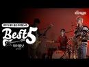 아이엠낫 iamnot - 밴드가 해도 좋은 아이돌 노래 [베스트5] BEST 5 LIVE