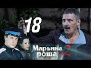 Марьина роща-2. Серия 18 (2014)