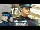 Марьина роща-2. Серия 17 2014