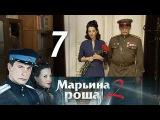 Марьина роща-2. Серия 7 2014