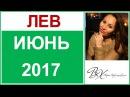 ЛЕВ Гороскоп на ИЮНЬ 2017г. - астролог Вера Хубелашвили