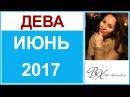 ДЕВА Гороскоп на ИЮНЬ 2017г - астролог Вера Хубелашвили