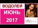 ВОДОЛЕЙ Гороскоп на ИЮНЬ 2017г - астролог Вера Хубелашвили