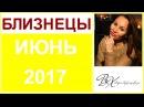 БЛИЗНЕЦЫ Гороскоп на ИЮНЬ 2017г. - астролог Вера Хубелашвили