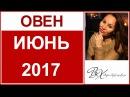ОВЕН Гороскоп на ИЮНЬ 2017г. - астролог Вера Хубелашвили