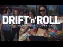 DriftnRoll Лужники 1 Мая