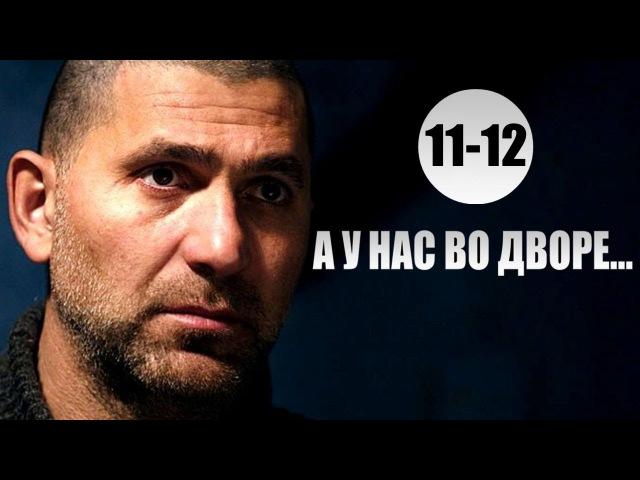А у нас во дворе 11-12 серия (2017) Криминал драма сериал