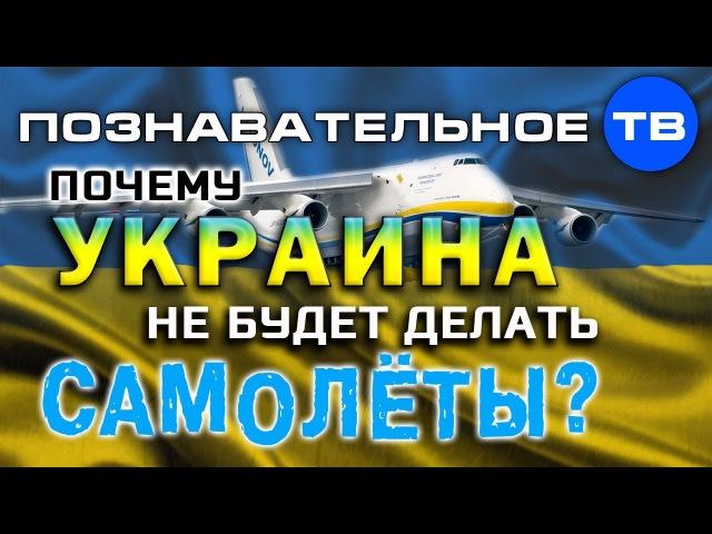 Почему Украина не будет делать самолёты (Познавательное ТВ, Артём Войтенков)