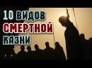 10 самых ужасных видов смертной казни человека видео через мапупу игил женщин людей какие смотреть без в россии фото злого умысла в сирии солдат перед