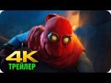 Человек-паук Возвращение домой  Трейлер 2  4K ULTRA HD