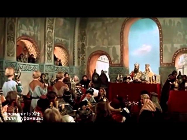 10 04 04 Відеофрагмент 1 Музика княжого двору Величальна пісня Кф «Ілля Муромець» ...