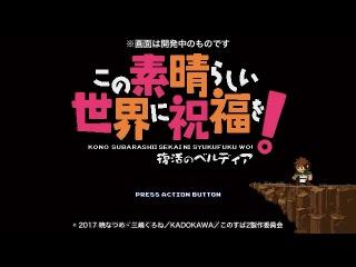 TVアニメ「この素晴らしい世界に祝福を!2」Blu-rayDVD第1巻特典ゲーム紹2017