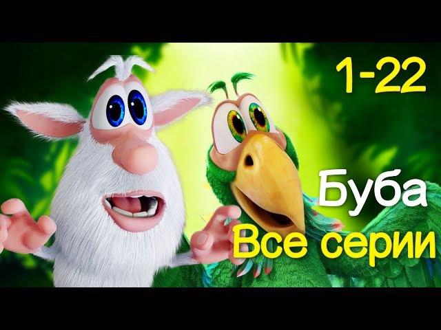 Буба - Все серии подряд (1-22) Сборник мультфильм про бубу 2017 KEDOO мультфильмы для детей