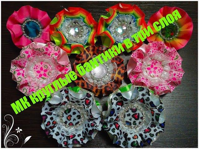 МК круглые бантики в три слоя варианты расцветок, количество слоев и основ